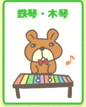 鉄琴・木琴