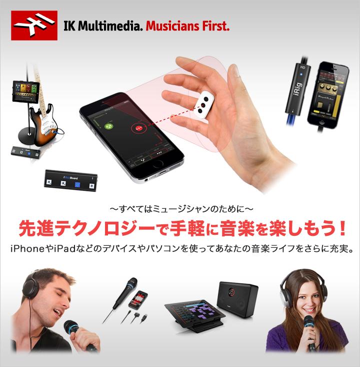 先進テクノロジーで手軽に音楽を楽しもう! IK Multimedia特集
