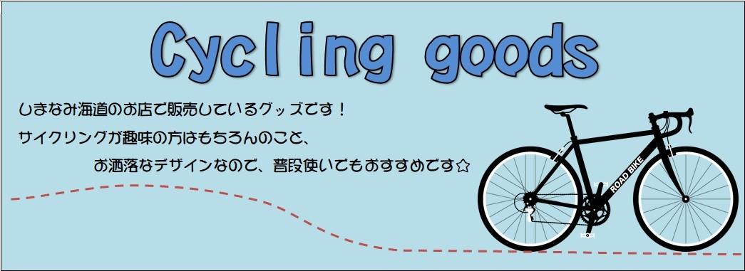 サイクリンググッズ
