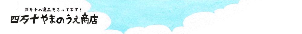 高知県四万十川のほとりで作っている落花生です。