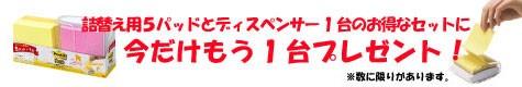 今だけ!ディスペンサーもう1台★スリーエム ジャパン ポストイットWD330-WH-SP 強粘着ポップアップノートスペシャルセット