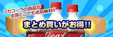 コカコーラ商品まとめ買いがお買得のコーナー