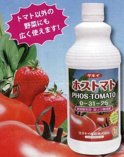 「ホストマト」亜リン酸液肥