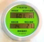 積算温度計