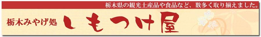 栃木県のおみやげたくさん集めました。レモン牛乳関連商品も!
