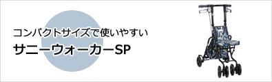 サニーウォーカーSP