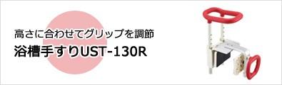 浴槽手すりUST-130R