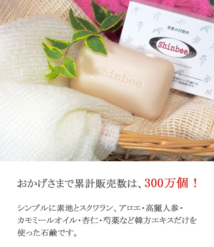 シンビ韓方ハーブ石鹸