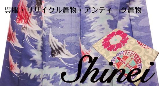 アンティーク・リサイクル着物のShinei