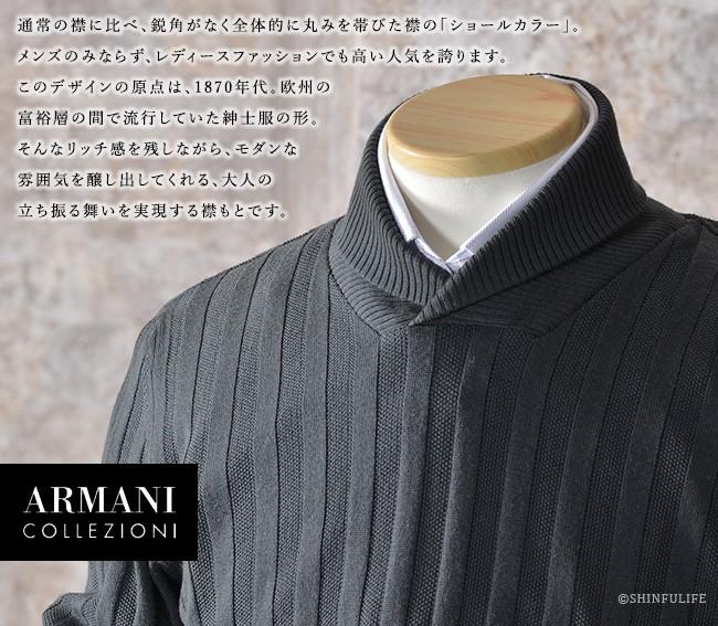 通常の襟に比べ、鋭角がなく全体的に丸みを帯びた襟の「ショールカラー」。メンズのみならず、レディースファッションでも高い人気を誇ります。このデザインの原点は、1870年代。欧州の富裕層の間で流行していた紳士服の形。そんなリッチ感を残しながら、モダンな雰囲気を醸し出してくれる、大人の立ち振る舞いを実現する襟もとです。