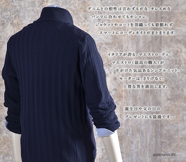 デニムとの相性は言わずもがな、キレイめなパンツに合わせてもオシャレ。ジャケットやコートを羽織っても着膨れずスマートにコーディネイトがまとまります。イタリアが誇る、マエストロ・ディ・マエストロ(最高の職人)が手がけた気品あるシンプルニット・セーターは、さりげなく、上質な男を演出します。誕生日や父の日のプレゼントにも最適です。