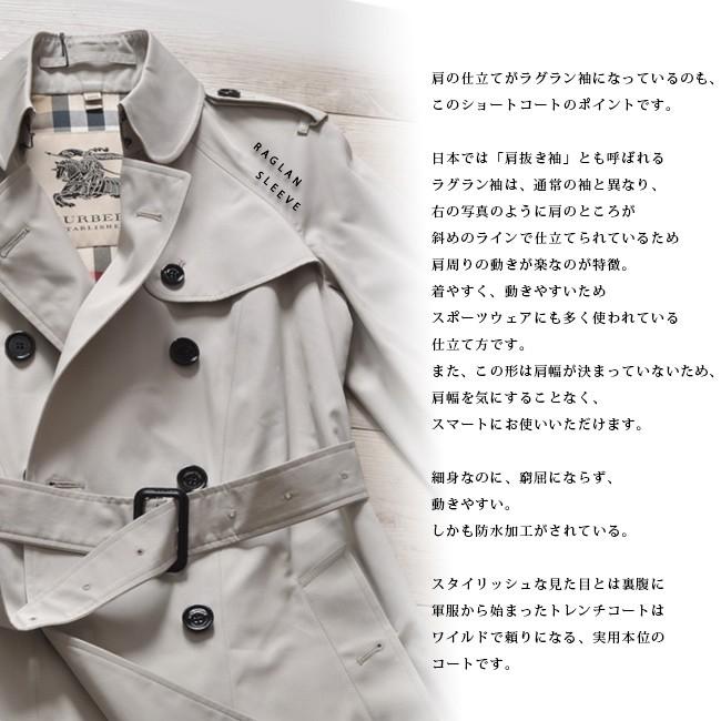 肩の仕立てがラグラン袖になっているのも、このショートコートのポイントです。日本では「肩抜き袖」とも呼ばれるラグラン袖は、通常の袖と異なり、右の写真のように肩のところが斜めのラインで仕立てられているため肩周りの動きが楽なのが特徴。着やすく、動きやすいためスポーツウェアにも多く使われている仕立て方です。また、この形は肩幅が決まっていないため、肩幅を気にすることなく、スマートにお使いいただけます。細身なのに、窮屈にならず、動きやすい。しかも防水加工がされている。スタイリッシュな見た目とは裏腹に軍服から始まったトレンチコートはワイルドで頼りになる、実用本位のコートです。
