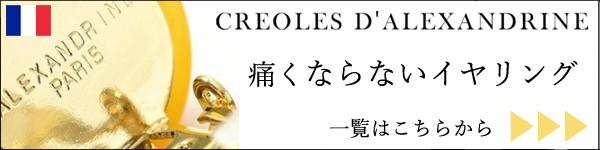 クレオール ドゥ アレクサンドリーヌ 商品一覧はコチラ