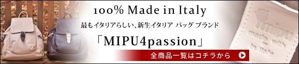 MIPU4passion-ミプ フォー パッション-商品一覧はこちら