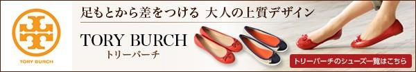 トリーバーチの靴全商品一覧はコチラ