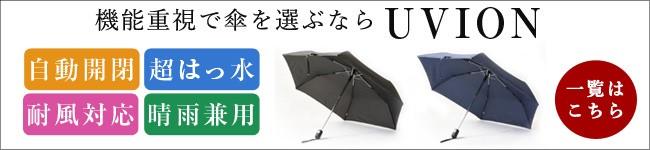 ユビオンの傘
