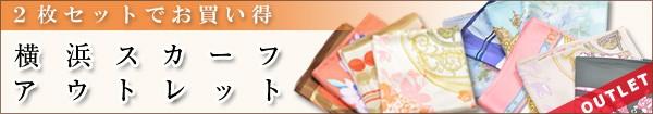 横浜スカーフのアウトレット通販と販売はこちらから