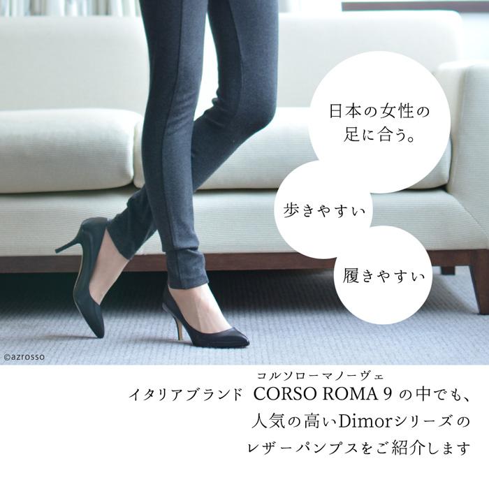 イタリアブランドでありながら日本の女性の足に合わせたデザインを数多く輩出し「履きやすく、歩きやすい」とお洒落な日本女性の間で評判となり年を重ねるごとにファンを増やし続けるCORSO ROMA 9 (コルソローマノーヴェ)