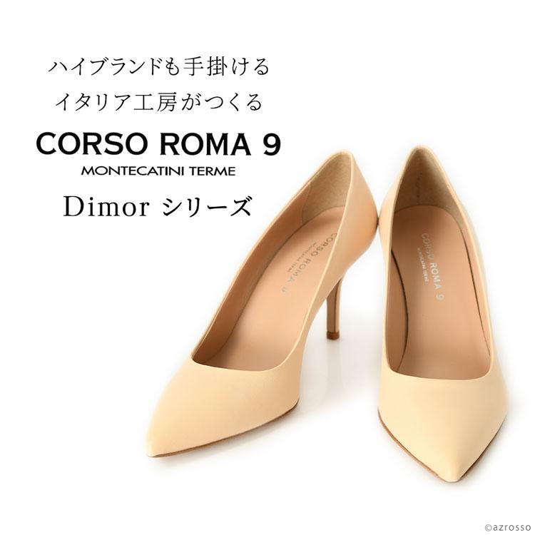 """Dimor シリーズのパンプスは、アメリカの富裕層を対象に行った「好きな靴のブランド」女性部門堂々の第1位に輝く""""クリスチャン・ルブタン""""と同じファクトリーで作られています"""