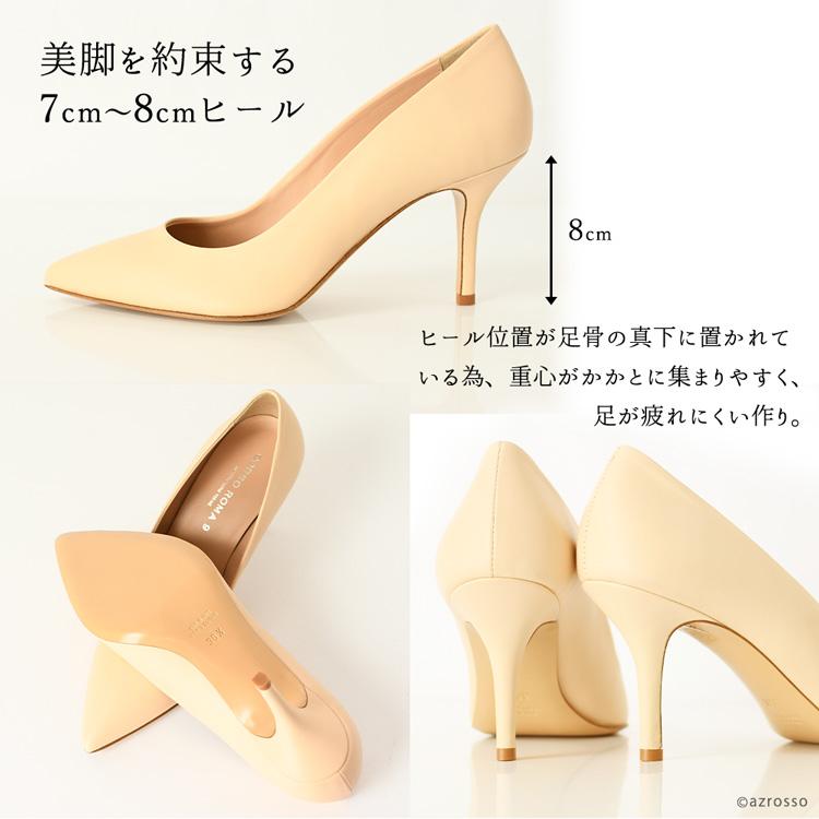 美脚を約束するヒールは7cm〜8cm。ヒールが足骨の真下にあるので、重心がかかとに集まりやすく、足が疲れにくい作り