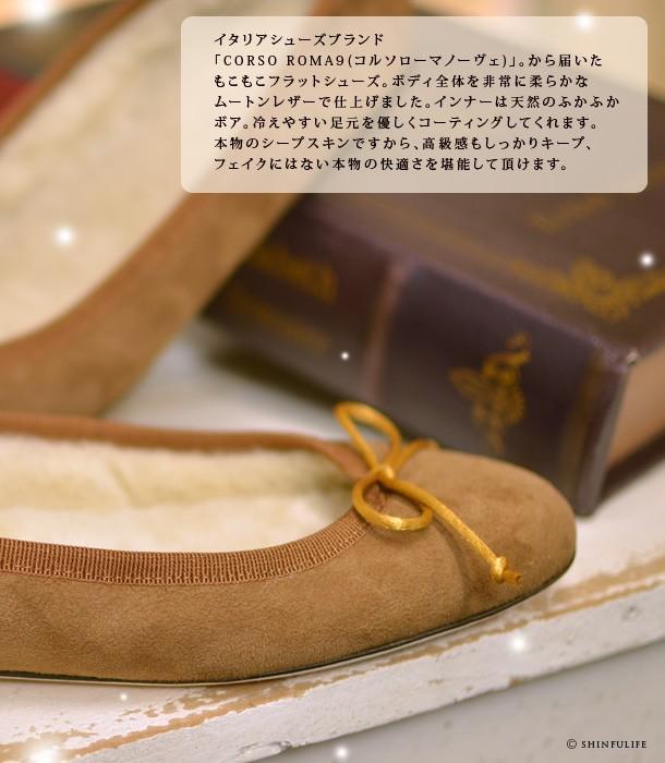 日本でますます人気の高まるイタリアシューズブランド「CORSO ROMA9(コルソローマノーヴェ)」。こちらのもこもこパンプスは、ボディ全体が柔らかなムートンレザーでできており、インナーは天然のふかふかムートンボア。高級感のある、本物のぬくもりが、あなたの足元を優しく包みます。