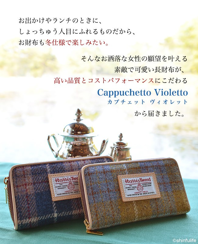 お出かけやランチのときに、しょっちゅう人目にふれるものだから、お財布も冬仕様で楽しみたい。そんなお洒落な女性の願望を叶える素敵で可愛い長財布が、高い品質とコストパフォーマンスにこだわるCappuchetto Violetto−カプチェット ヴィオレット−から届きました。