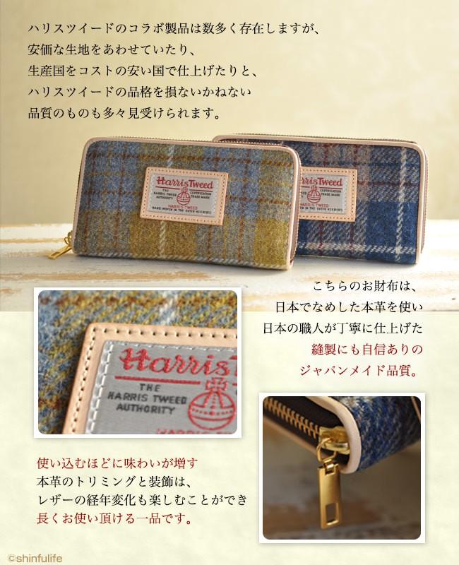 ハリスツイードのコラボ製品は数多く存在しますが、安価な生地をあわせていたり、生産国をコストの安い国で仕上げたりと、ハリスツイードの品格を損ないかねない品質のものも多々見受けられます。こちらのお財布は、日本でなめした本革を使い、日本の職人が丁寧に仕上げた縫製にも自信ありのジャパンメイド品質。使い込むほどに味わいが増す本革のトリミングと装飾は、レザーの経年変化も楽しむことができ、長くお使い頂ける一品です。