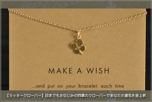 Dogeared-ドギャード make a wishシリーズ・ブレスレット ゴールド ラッキークローバー