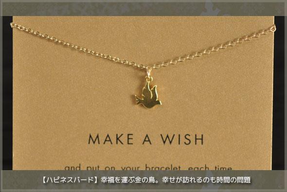 Dogeared-ドギャード make a wishシリーズ・ブレスレット ゴールド ハピネスバード