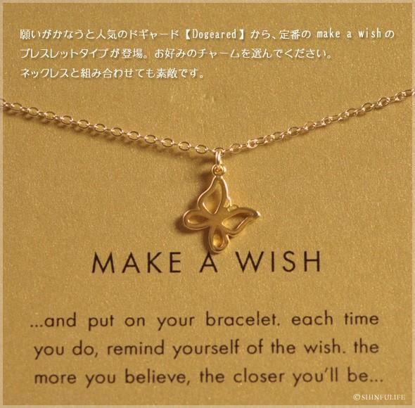 願いがかなうと人気のドギャード【Dogeared】から、定番のmake a wishのブレスレットタイプが登場。お好みのチャームを選んでください。ネックレスと組み合わせても素敵です。