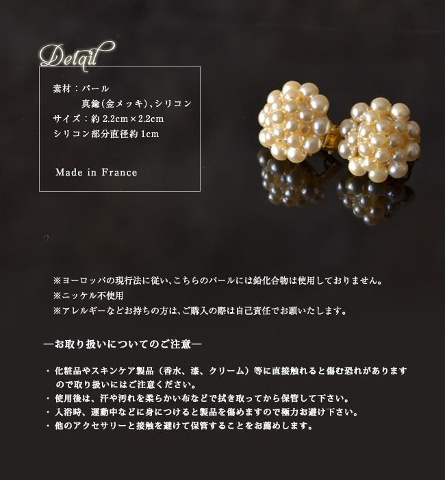 フランス女性を虜にするクラシックスタイルのパールイヤリング/シャンパンゴールド/真珠/パール/イヤリング/インポート/ブランド/フォーマル/プレゼント/フランス製/通販/映画「真珠の耳飾りの少女」にパールを提供 サイズ・詳細