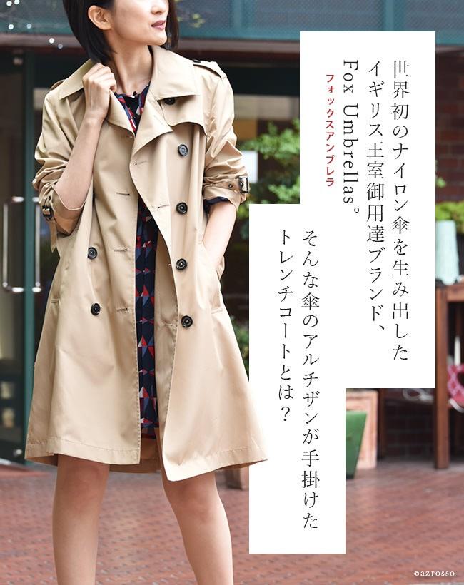 イギリス王室御用達ブランドFox umbrellas(フォックスアンブレラ)の晴雨兼用レディーストレンチコート