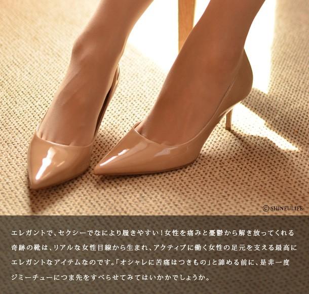 エレガントで、セクシーでなにより履きやすい!女性を痛みと憂鬱から解き放ってくれる奇跡の靴は、リアルな女性目線から生まれ、アクティブに働く女性の足元を支える最高にエレガントなアイテムなのです。「オシャレに苦痛はつきもの」と諦める前に、是非一度ジミーチューにつま先をすべらせてみてはいかかでしょうか。
