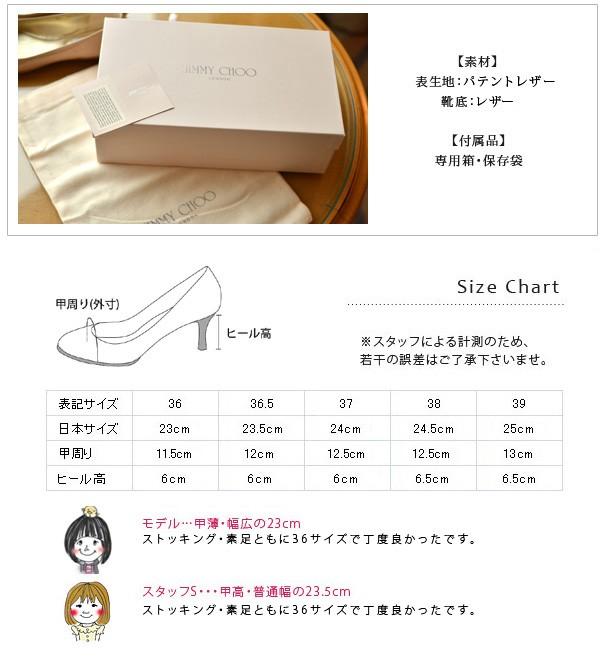 【JIMMY CHOO】ジミーチュウ/AURORA(オーロラ)/Patent65/Choo247/パンプス/ヒールパンプス/ベージュ/エナメル/ポインティッドトゥ(ポインテッド/尖った)/ローヒール/ピンヒール/ヒール/エナメルパンプス/パテントレザー/ジミーチュー/ルブタン/靴/新作/正規品 サイズ 素材