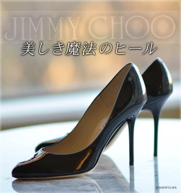 【JIMMY CHOO】ジミーチュウ LEWIS(ルイス)/Choo247/エナメルパンプス/ハイヒール/ピンヒール/エナメル/パテントレザー/ラウンドトゥ/パンプス/ブラック/黒/ベージュ/ヒール/ジミーチュー/アーモンドトゥ/靴/新作/正規品