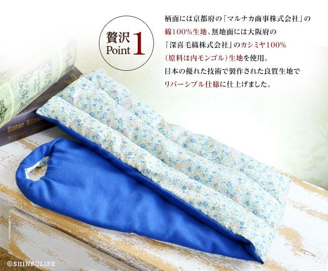 贅沢ポイントその1:柄面には京都府の「マルナカ商事株式会社」の綿100%生地、無地面には大阪府の「深喜毛織株式会社」のカシミヤ100%(原料は内モンゴル)生地を使用。日本の優れた技術で製作された良質生地でリバーシブル仕様に仕上げました。