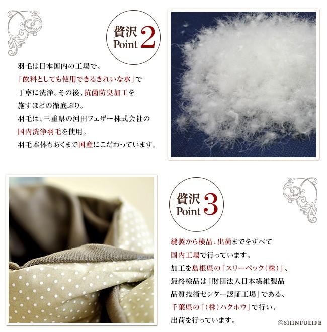 贅沢ポイントその2:羽毛は日本国内の工場で、「飲料としても使用できるきれいな水」で丁寧に洗浄。その後、抗菌防臭加工を施すほどの徹底ぶり。羽毛は、三重県の河田フェザー株式会社の国内洗浄羽毛を使用。羽毛本体もあくまで国産にこだわっています。贅沢ポイントその3:縫製から検品、出荷までをすべて国内工場で行っています。加工を島根県の「スリーペック(株)」、最終検品は「財団法人日本繊維製品品質技術センター認証工場」である、千葉県の「(株)ハクホウ」で行い、出荷を行っています。