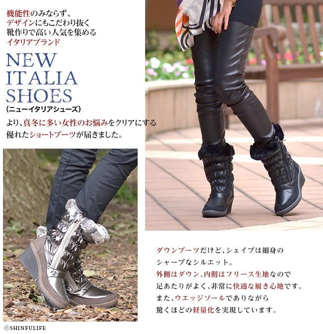 機能性のみならず、デザインにもこだわり抜く靴作りで高い人気を集めるイタリアブランド、New Italia Shoes(ニューイタリアシューズ)より、真冬に多い女性のお悩みをクリアにする優れたショートブーツが届きました。ダウンブーツだけど、シェイプは細身のシャープなシルエット。外側はダウン、内側はフリース生地なので足あたりがよく、非常に快適な履き心地です。また、ウエッジソールでありながら驚くほどの軽量化を実現しています。