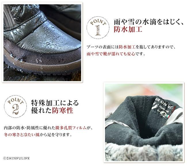 POINT1:雨や雪の水滴をはじく、防水加工 ブーツの表面には防水加工を施してありますので、雨や雪で靴が濡れても安心です。 POINT2:特殊加工による優れた防寒性 内部の防水・防風性に優れた微多孔質フィルムが、冬の寒さと冷たい風から足を守ります。