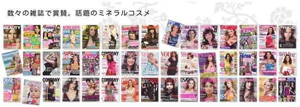 数々の雑誌で賞賛。話題のミネラルコスメ