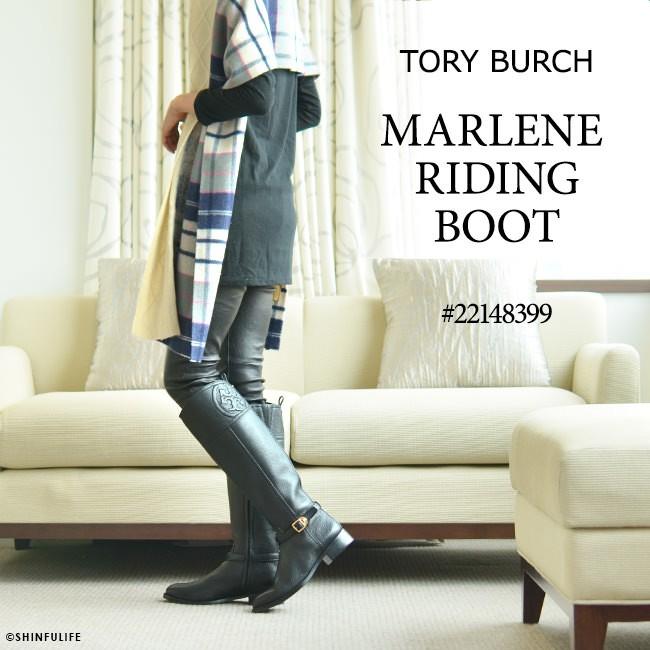 ロングブーツ マレーネライディングブーツ トリーバーチ TORY BURCH 正規品 MARLENE RIDING 黒 ブラック ブラウン 靴 大きいサイズ 送料無料