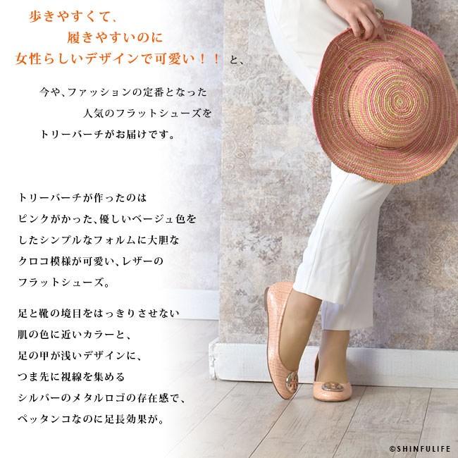 歩きやすくて、履きやすいのに女性らしいデザインで可愛い!!と、今や、ファッションの定番となった人気のフラットシューズ。トリーバーチが作ったのはピンクがかった、優しいベージュ色をしたシンプルなフォルムに大胆なクロコ模様が可愛い、レザーのフラットシューズ。足と靴の境目をはっきりさせない肌の色に近いカラーと、足の甲が浅いデザインに、つま先に視線を集めるシルバーのメタルロゴの存在感で、ペッタンコなのに足長効果が。