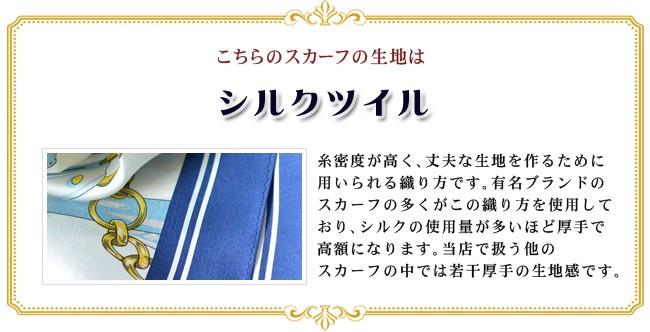 こちらの横浜スカーフの生地はシルクツイル