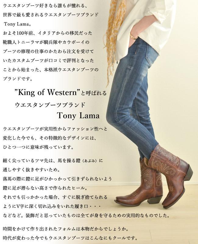 ウエスタンブーツ好きなら誰もが憧れる、世界で最も愛されるウエスタンブーツブランド Tony Lama。およそ100年前、イタリアからの移民だった靴職人トニーラマが騎兵隊やカウボーイのブーツの修理の仕事のかたわら注文を受けていたカスタムブーツが口コミで評判となったことから始まった、本格派ウエスタンブーツのブランドです。カウボーイブーツとも呼ばれるウエスタンブーツが、実用性からファッション性へと変化した今でも、その特徴的なデザインには、ひとつ一つ意味が残っています。細く尖っているツマ先は、馬を操る鐙(あぶみ)に通しやすく抜きやすいため。落馬の際に鐙に足がひかっかって馬に引きずられないように、鐙に足が潜らない高さで作られたヒール。それでも引っかかった場合、すぐに脱ぎ捨てられるようV字に深く切れ込みをいれた履き口・・・などなど。華やかに見えるデザインは全てが身を守るための実用的なものでした。時間をかけて作り出されたフォルムは本物だからでしょうか。時代が変わった今でも、ウエスタンブーツはこんなにもクールです。