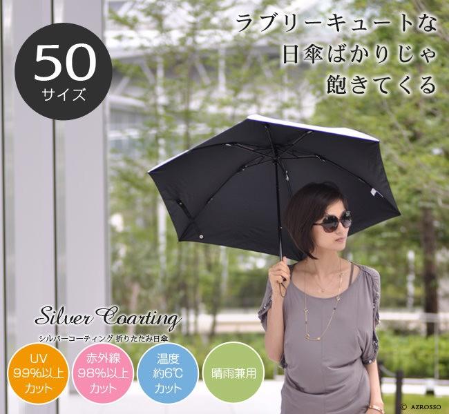 シンプルな折りたたみ日傘をお探しの方に。UVカットほぼ100%で涼しいUVION・晴雨兼用日傘シルバーコーティング サイズ50