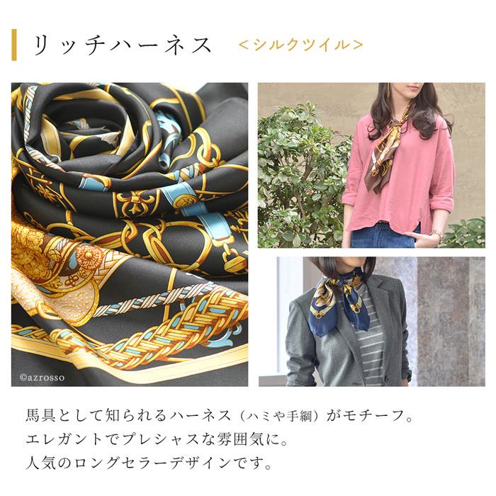 世界最高水準の技法で紡ぐ 日本製高級シルク100% 横浜スカーフ リッチハーネス 88×88 正方形タイプ 巻き方や結び方を写真で掲載 バッグ/帽子/ベルト代りに/敬老の日・母の日・誕生日プレゼント エルメス柄大判スカーフ ブラック