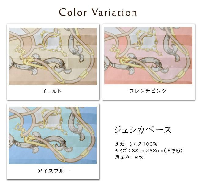 横浜スカーフ ジェシカベース 88x88 シルクサテンストライプ フレンチ柄 ベルト柄 シルク100% 日本製 敬老の日 母の日 誕生日 プレゼント 結婚式 フォーマル パーティ 入卒式 カラーバリエーション