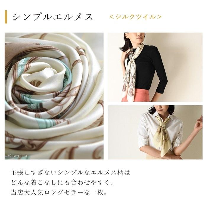 シンプルエルメス シルク スカーフ ツイル 日本製 88x88 大判 正方形 エルメス 柄 シルク100% ブランド バッグ 帽子 ベルト 横浜スカーフ プレゼント 母 母の日 敬老の日 女性 誕生日 義母 義理の母 クリーム
