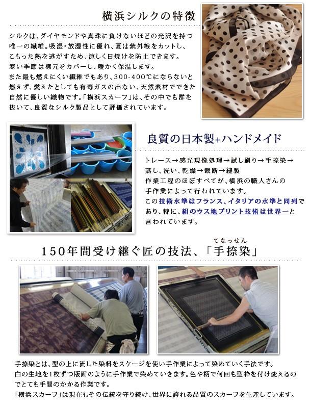 横浜スカーフは、横浜伝統工芸 「手捺染」(てなっせん)と呼ばれる匠の技術により生み出されている高級シルクです。