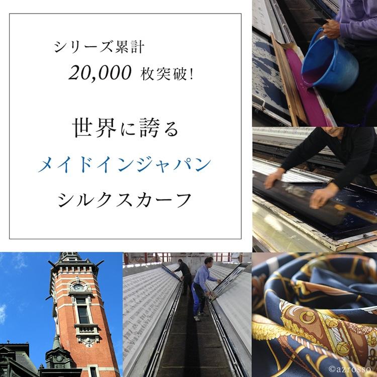 世界に誇る技術で染める日本の横浜スカーフ